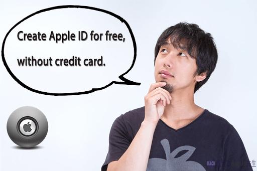 AppleIDアカウントは無料で作成できるんですよ!