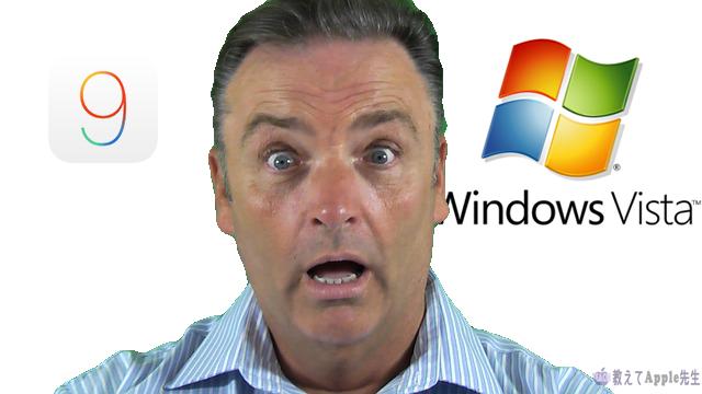 iPhone6S購入する方,WindowsVISTAユーザーは気をつけて