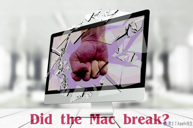 Macが壊れた!と、怒って大騒ぎする前にやっておきたい2つのこと