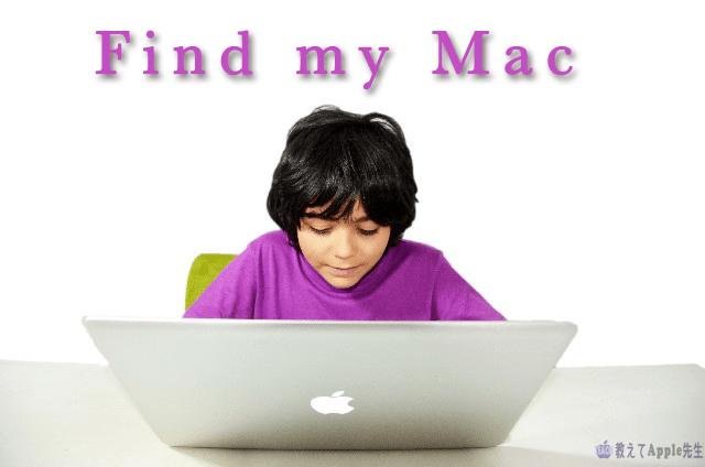 PRAMクリアするとMacを探せなくなる?「Macを探す」について