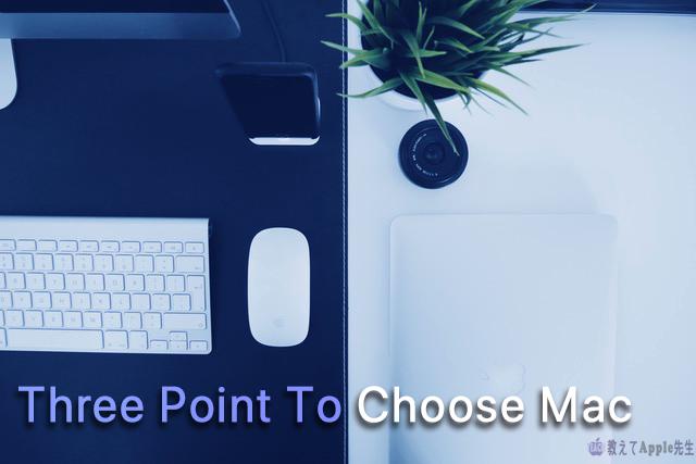 初めてMacを購入する時失敗しないための3つの注意点