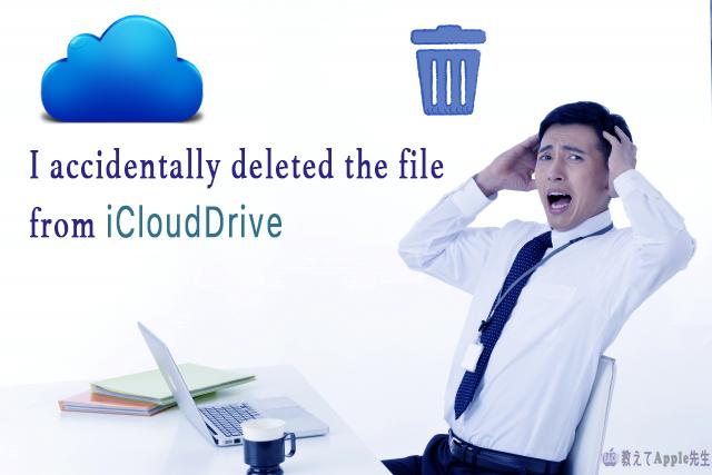iCloud Driveから間違って削除してしまったファイルをTimeMachineから救出