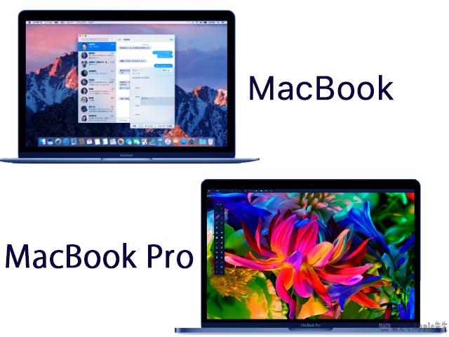 MacBookとMacBook Proのどちらを購入するか比較する記事があったが比較は無理!