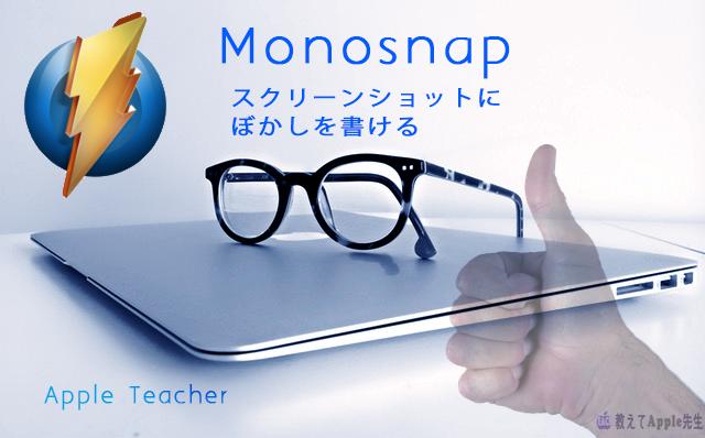 【Mac】スクショにぼかしをかけるMonoSnapは簡単にして重宝すぎる