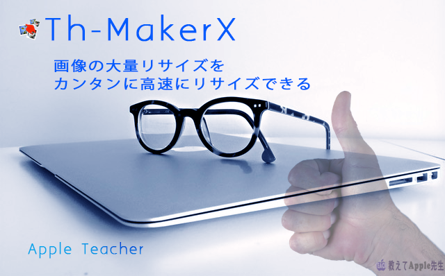 【Mac】複数画像をリサイズする フリーアプリTh-MakerXがスゴすぎる