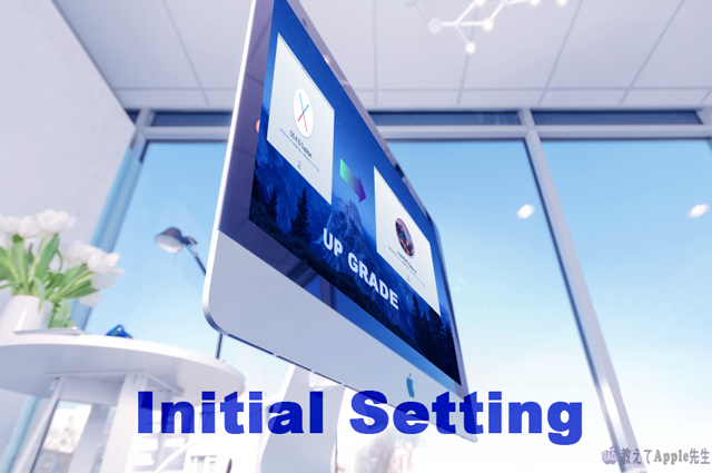 Macの動作が遅いのでアップグレードして初期化してみた システム環境設定編