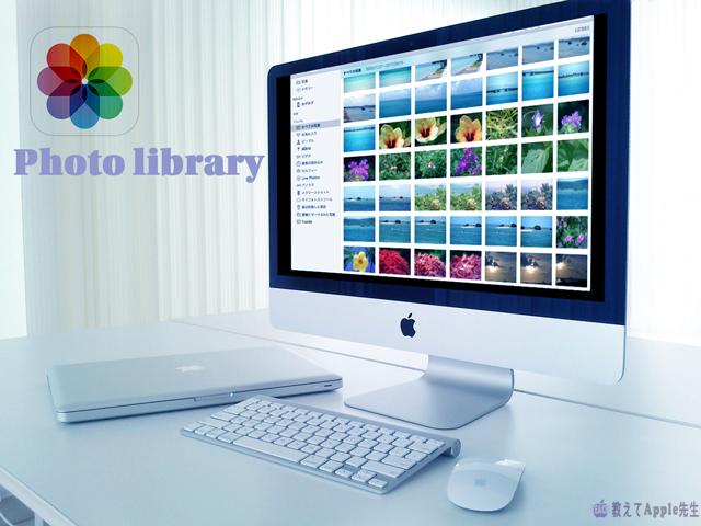 Mac 複数ある写真ライブラリを統合し重複した写真を削除する