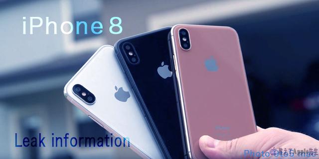 【最新】ジョブズ失望?新型iPhone8のほぼ確定した3つのリーク情報