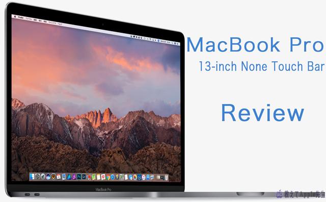 【レビュー】MacBook Pro 2017 13インチ TouchBar無しはガチで1番ベストな選択