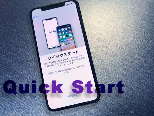 iPhoneXへ機種変したらクイックスタートで設定情報を簡単に引き継ぐ