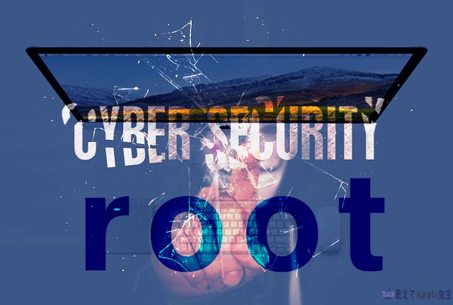 High Sierra 管理者ログインできる問題 rootを有効にしてパスワード設定しておいたほうが良いかも