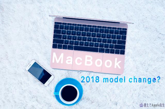 MacBook Airは終わりなのか 2018年秋にMacBookに13インチが追加される?