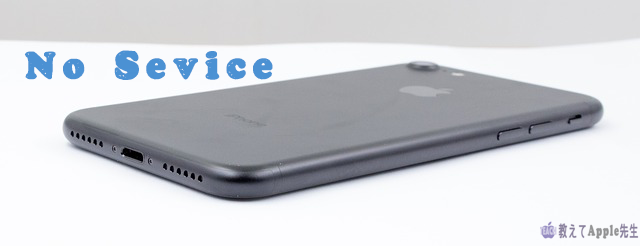【要チェック】iPhone7の「圏外」問題って日本で販売されているものすべてです。