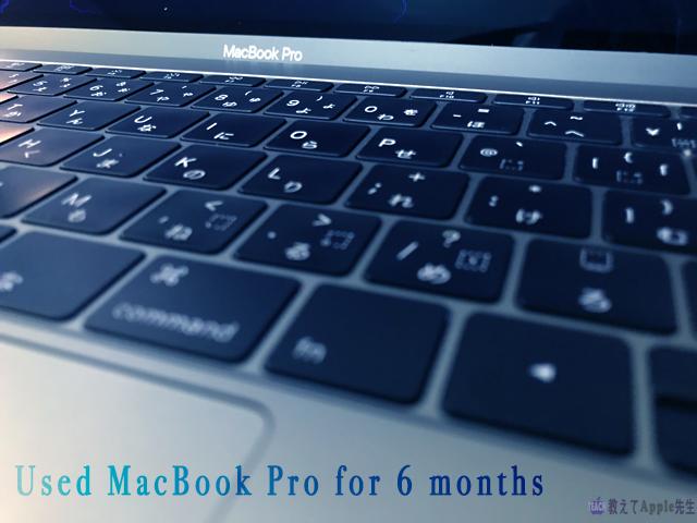 MacBook Pro 2017 購入から半年間使い込んだ結果、3つ予想を裏切った