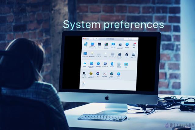 システム環境設定はMacの設定を変更できます ネットワーク的な設定をしてみた