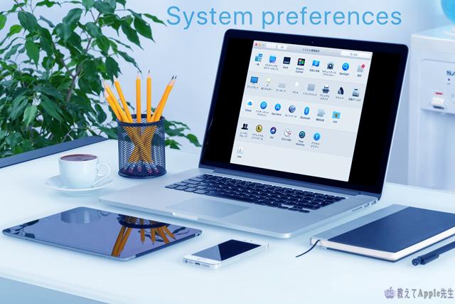 システム環境設定はMacの設定を変更できます ユーザアカウントやTime Machineを設定してみた