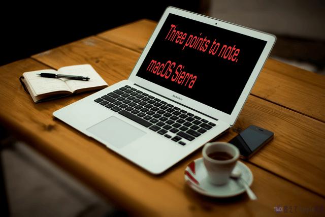macOS Sierra へのアップグレードで3つ注意すべきこと(2)