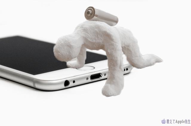 iPhone バッテリーが急激に減ることって多くありませんか