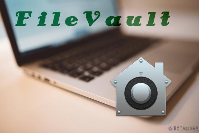 FileVaultのパスワードを忘れてログインできなきゃデータにアクセスできません
