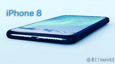 2017年6月発売?気になるiPhone8のウワサ5つ