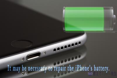 iPhoneのバッテリーの点検修理を知らせる機能と対応方法