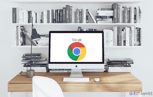 Google Chromeの動作が重くなったMacで3つの高速化を試してみた
