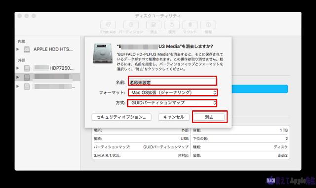 HDDのフォーマット(消去)