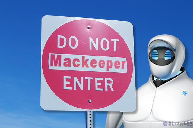 Mackeeperがうざすぎる