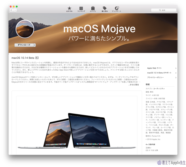 AppStore macOS 10.14 Mojave ダウンロード画面
