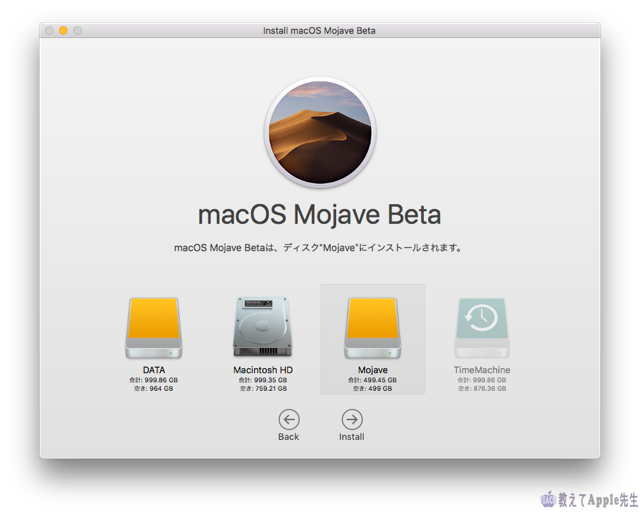 10.14 Mojave インストールディスク選択
