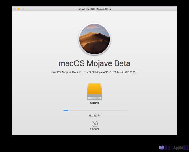 macOS 10.14 Mojave インストール開始