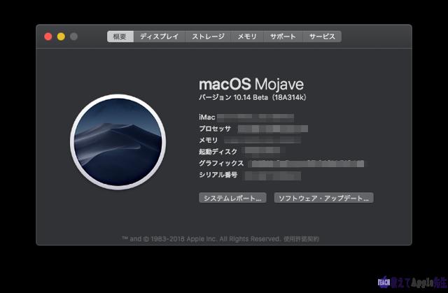 このMacについて macOS 10.14 Mojave