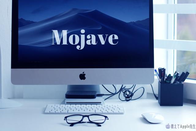 macOS10.14 MojaveのBeta版をインストールしてみた