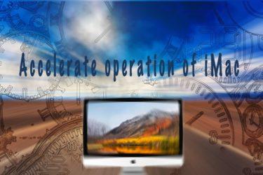 動作が遅いMacを6倍以上の高速化 外付けSSDを利用して安価に実現